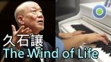 The Wind of Life 鋼琴演奏 (作曲: 久石讓)