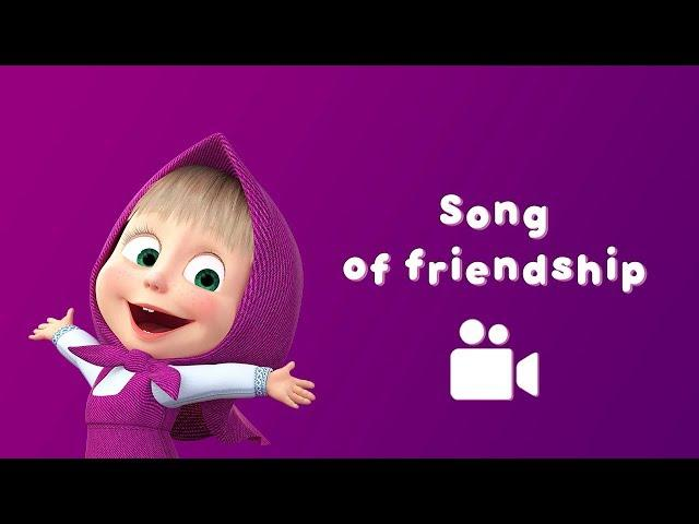 Song of friendship MV