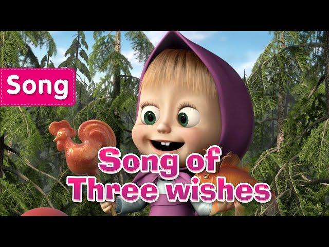 Song of Three wishes MV